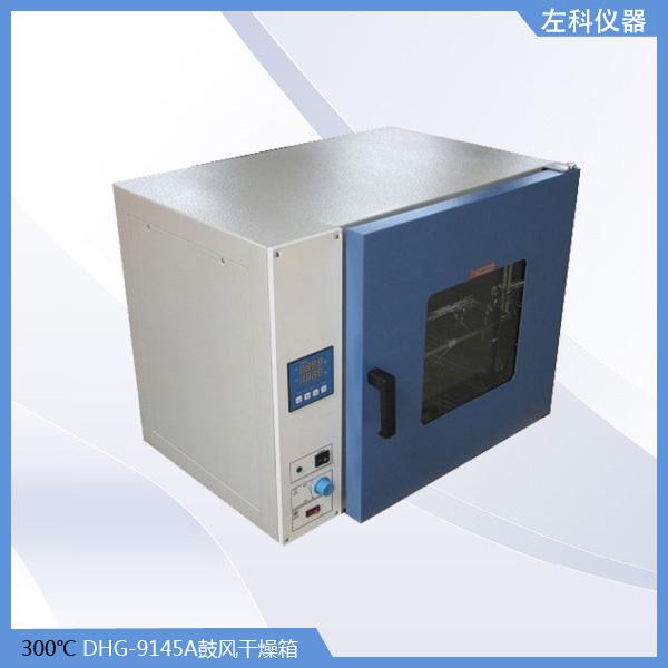 DHG-9145A鼓风干燥箱.jpg