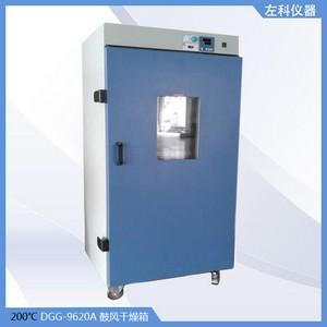DGG-9620A鼓风干燥箱-300.jpg