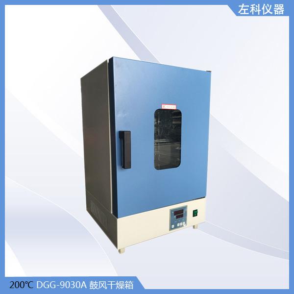 DGG-9030A鼓风干燥箱.jpg