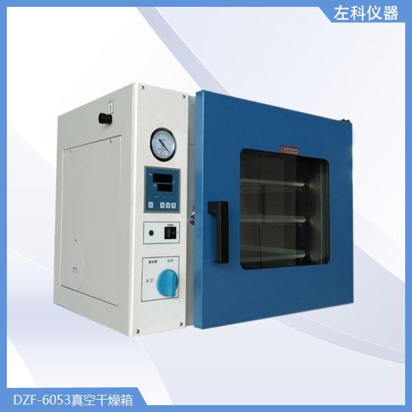 DZF-6053真空干燥箱.jpg