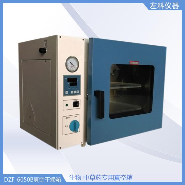 DZF-6050B真空干燥箱.jpg