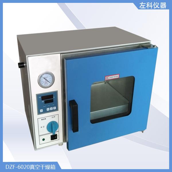 DZF-6020真空干燥箱.jpg