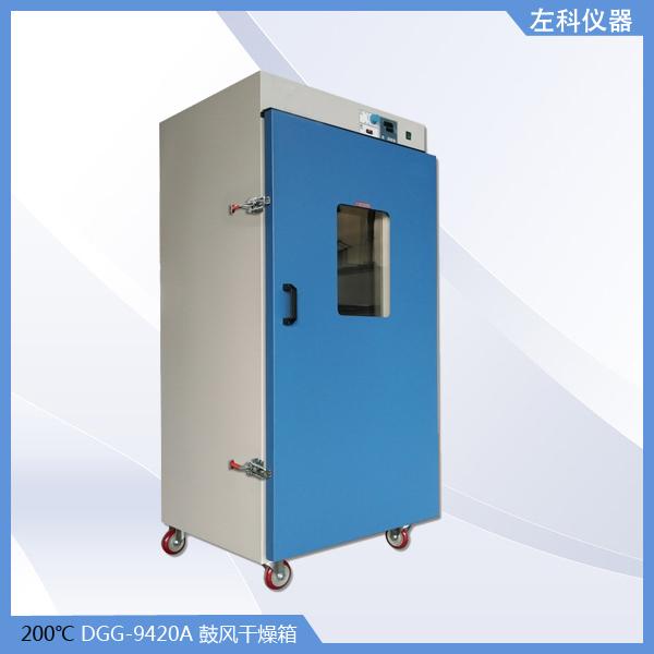 DGG-9420A 鼓风干燥箱.jpg