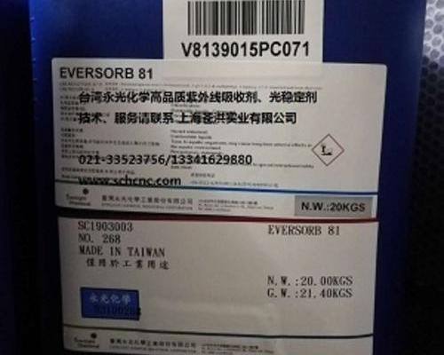 台湾永光化学紫外线吸收剂EVERSORB 81,紫外线高屏蔽效果