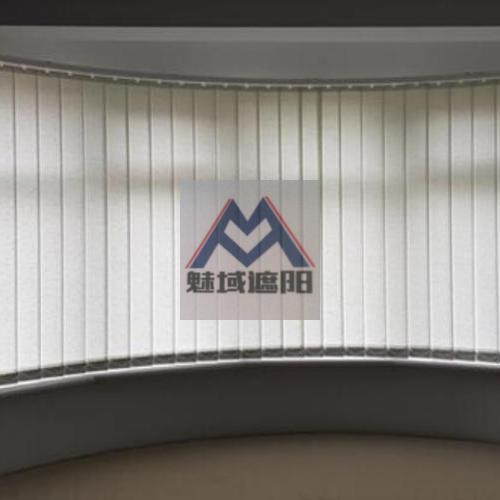 弯曲垂直帘,上海魅域智能遮阳技术有限公司