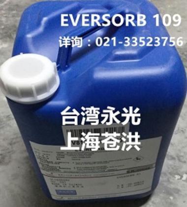 台湾永光化学紫外线吸收剂EVERSORB 109,高紫外线屏蔽