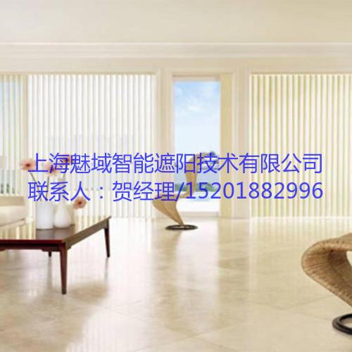 电动垂直帘,上海魅域智能遮阳技术有限公司