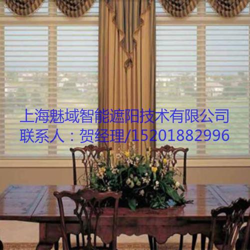 香格里拉帘,上海魅域智能遮阳技术有限公司