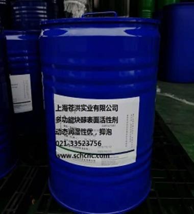 炔二醇表面活性剂BETTERSOL 104E,消泡,动态润湿性优