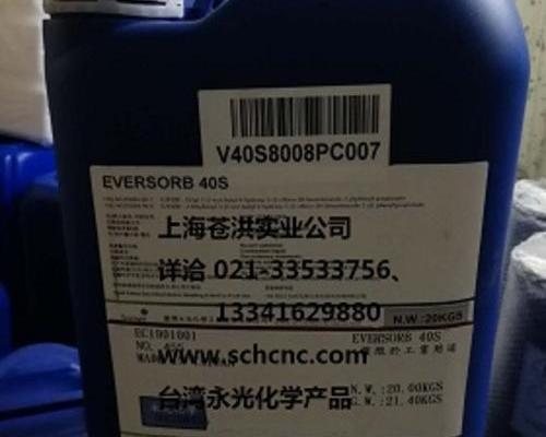 台湾永光化学紫外线吸收剂EVERSORB 40S,三嗪类高耐候