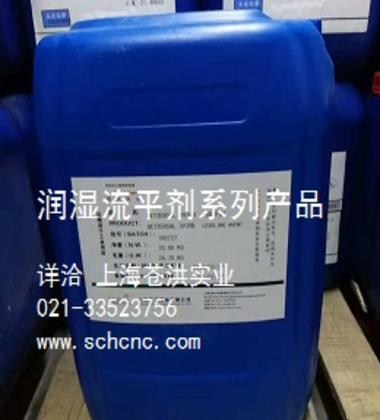 高品质氟素流平剂 BETTERSOL 3173B,抗缩孔优异,重涂优