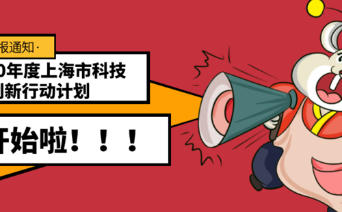 """【申报通知】上海市2020年度""""科技创新行动计划""""农业科技领域项目申报指南"""