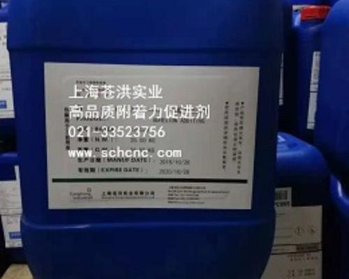 附着力促进剂 BETTERSOL 7442,通用性优