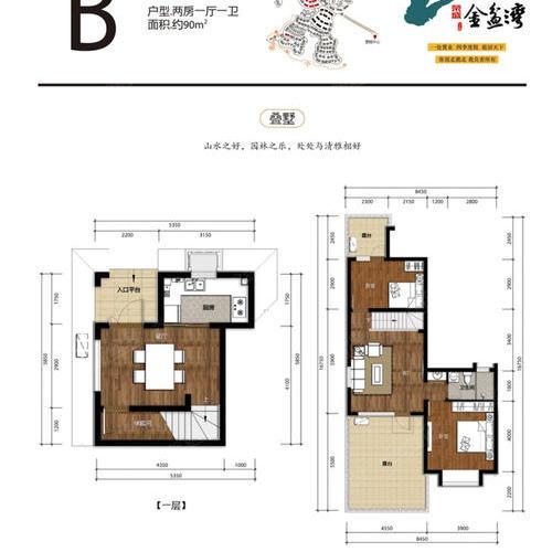 金盆灣疊墅-2室1廳1衛-90㎡