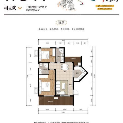 金盆灣-2室2廳1衛-96㎡