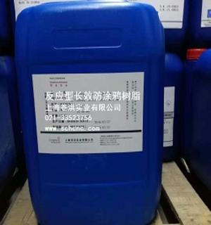 反应型长效防涂鸦树脂BETTERSOL 6220,水性添加剂树脂