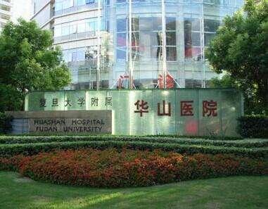 华山医院.jpg