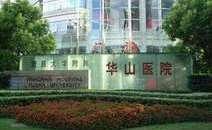 上海华山医院PETCT-全国PETCT/MR检查预约