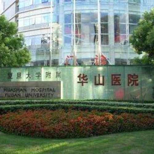 上海市华山医院