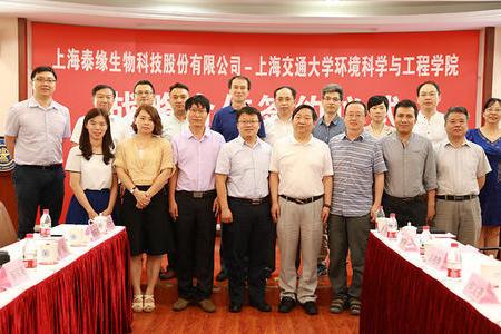 泰緣生物與上海交大環境學院達成戰略合作,校企聯合譜寫新型環境修復技術新篇章