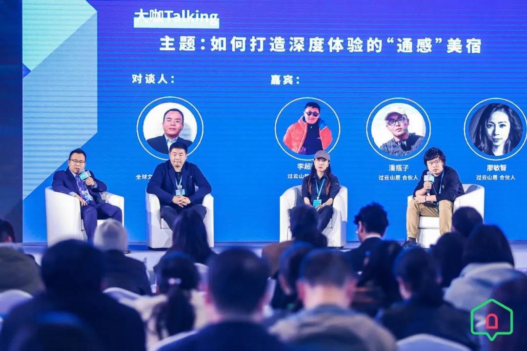 7 李辉主席对谈过云山居李超骏、廖敏智、小马.jpg