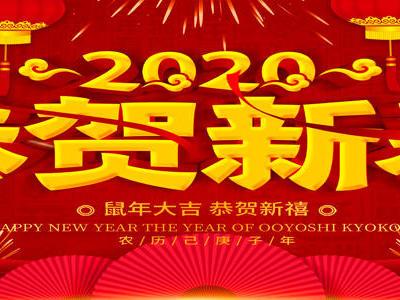 CIEDUEXPO2020新年祝福!