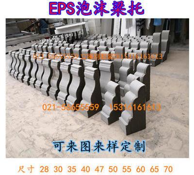 EPS梁托