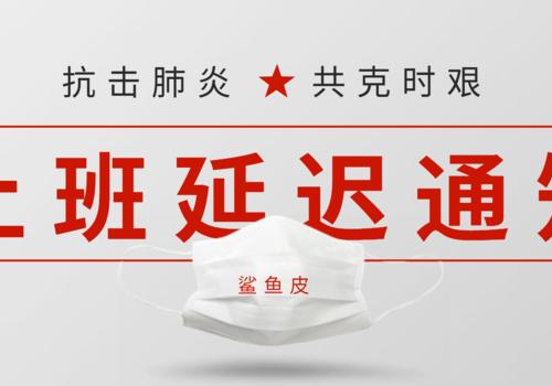2020年春节假期延长通知