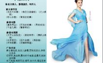 李湘经纪人,李湘平面肖像代言费多少钱?李湘代言18610757670