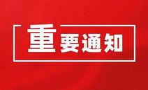 重要通知!关于延期举办BFE2020北京国际连锁加盟展览会通知