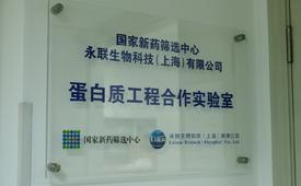 國家新藥篩選中心建立聯合實驗室