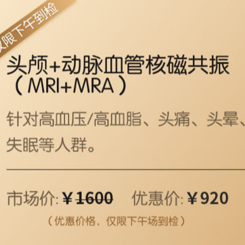 头颅+动脉血管核磁共振(MRI+MRA)