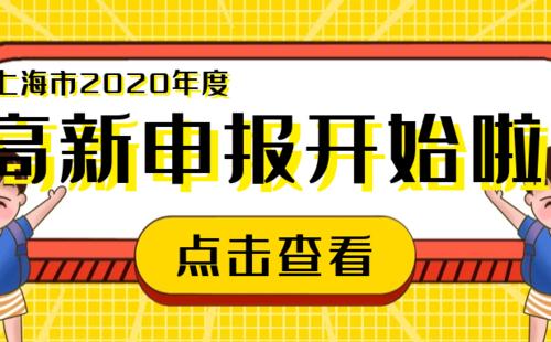 【申报通知】上海市2020年高新技术企业申报开始啦!