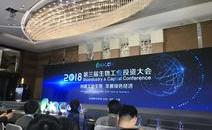 Top experts explore the transformation way of synthetic biotechnology achievements focus on Tianjin