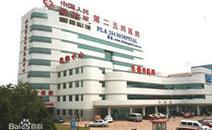 天津市254医院