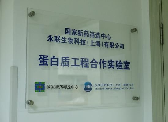 实验室挂牌.jpg