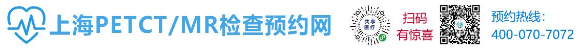 上海PETCT/MR检查预约网