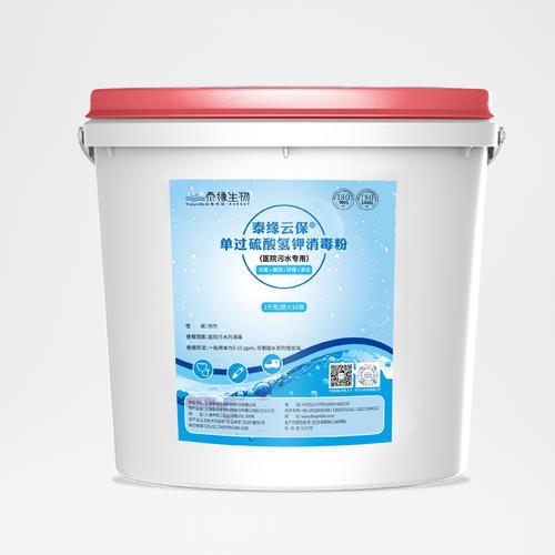 医院污水专用-桶贴20200219.jpg