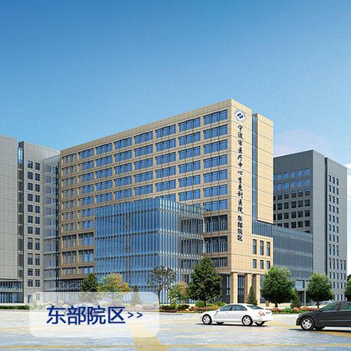 浙江第二人民医院