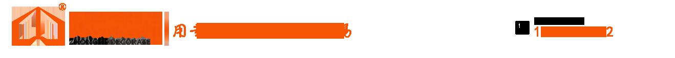 广州装修公司,广州装饰公司,广州工装公司,广州公装公司,餐厅装修,专卖店装修,店铺装修,商业装修,办公室装修,餐饮店装修,轻饮店装修,网红店装修,酒楼装修,服装店装修,美容美发装修,美容院装修,装修与设计一体的专业公司,宠物店装修,宠物医院装修,培训机构装修,教育中心装修,幼儿园装修,报价透明,绿色环保,商场超市装修,生鲜店铺装修,医疗门诊装修,甜品店装修,奶茶店装修,街边铺面装修,专注餐饮,店铺,办公室装修与设计