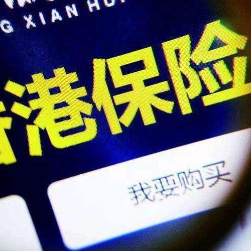 香港保险为何如此受欢迎,你究竟了解多少?