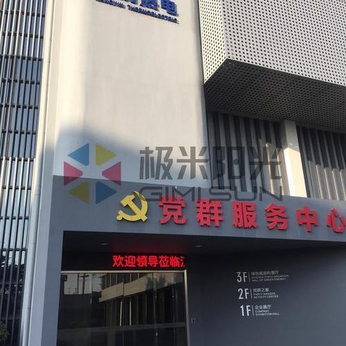 江阴热电热电有限公司党群服务中心
