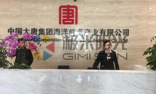大唐集团上海分公司