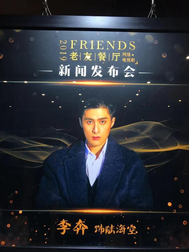 《老友记》导演监制 50集网剧《老友餐厅》将在成都开机
