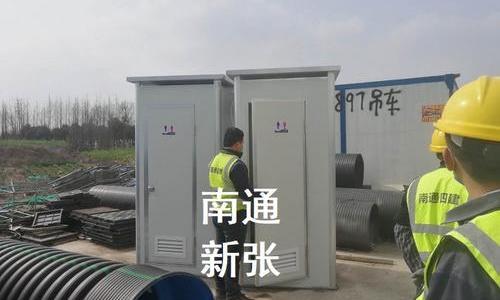 单体工地移动厕所