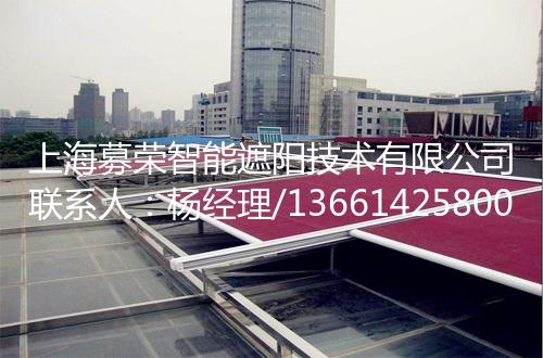 户外电动天棚帘,上海募荣智能遮阳技术有限公司