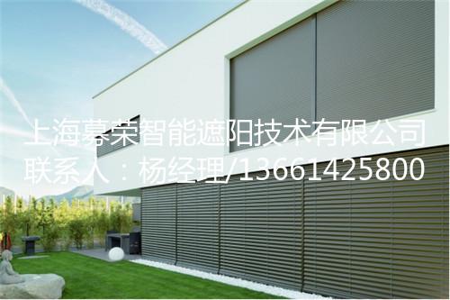 外遮阳,上海募荣智能遮阳技术有限公司
