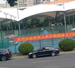 无锡市网球中心网球场膜结构工程