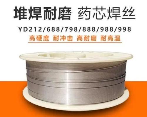 耐磨气保护药芯焊丝