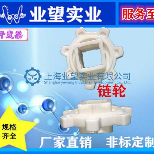 5996注塑式塑料链轮